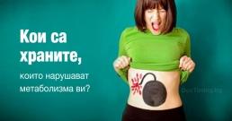 Кои са храните, които нарушават метаболизма ви и ви карат да дебелеете?