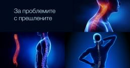 При болки в прешлените и гръбнака