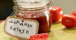 Как да си направим здравословен домашен кетчуп само за 5 минути