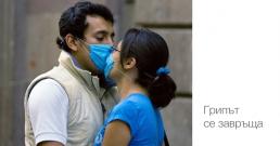 В атака срещу грипа!