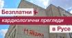 Безплатни кардиологични прегледи в Русе
