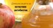 Как да си направите собствен, естествен антибиотик?