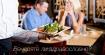 Правила за здравословна вечеря