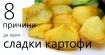 8 сладки причини да се ядат сладки картофи