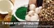 5 мощни натурални средства за спиране на вирусни инфекции