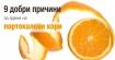 Девет добри причини за ядене на портокалови кори