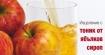 Изцеление с тоник от ябълков сироп