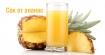 Сок от ананас разтваря секрета 5 пъти по-бързо, отколкото обикновен сироп за кашлица