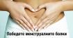Жените срещу болката - как да победим в битката срещу менструалните болки?