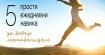 Следването на 5 прости ежедневни навици може да ви помогне да засилите метаболизма и да загубите тегло