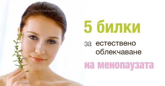 5 билки за естествено облекчаване на симптомите от менопауза без хормони