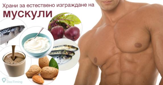 6 храни за извайване на тялото и естествено изграждане на мускулите