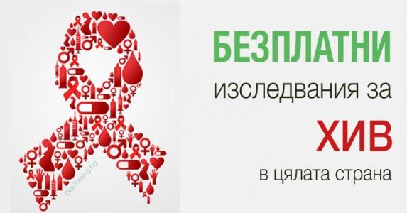 Стартират безплатни изследвания за ХИВ в цялата страна