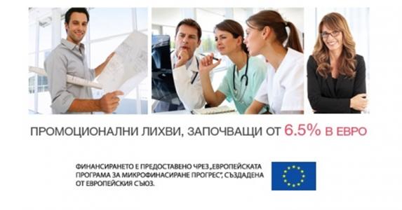 Кредити за специалисти с професионална практика в областта на хуманната или дентална медицина, с преференциални условия предлагат  Societe Generale Експресбанк