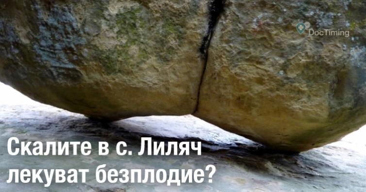 Скалите в село Лиляч могат да излекуват безплодие?