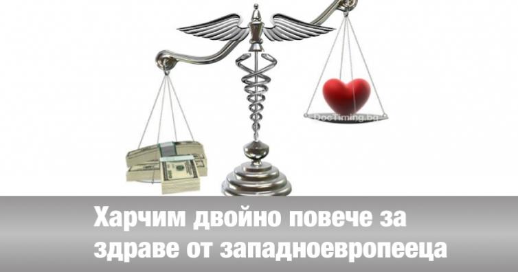 Харчим двойно повече за здраве от западноевропееца