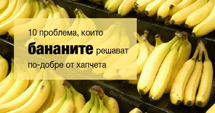 10 проблеми, които бананите могат да решат по-добре, отколкото хапчета