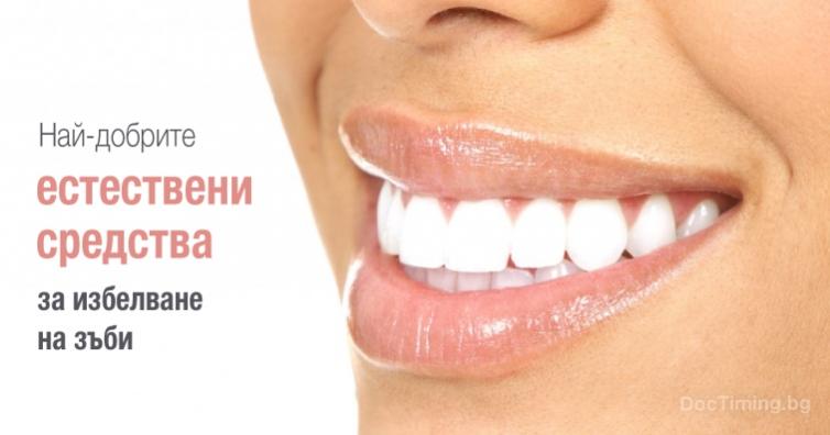 Най-добрите средства за избелване на зъби