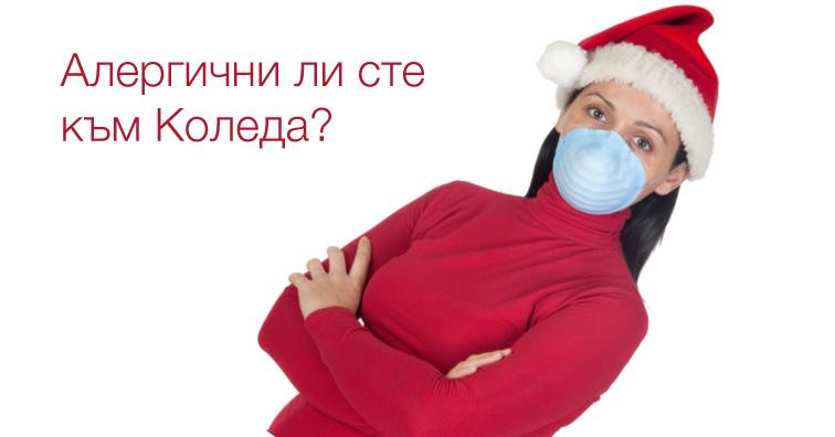 Алергични ли сте към Коледа?